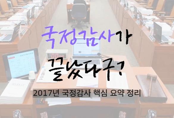 [2017-43호] 경실련, 국정감사 우수의원 20인 발표