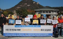 전월세상한제, 후분양제 도입 결단을 촉구하는 주거시민단체 기자회견