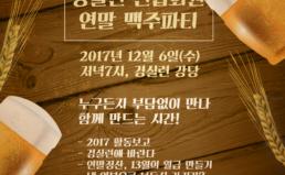 [12/6]아듀 2017 <경실련 신입회원 연말 맥주파티>