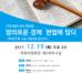 [12/19] 정의로운 경제 헌법에 담다 – 국민개헌넷 경제부문 토론회