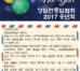 [12/11] 경실련통일협회 송년회 안내