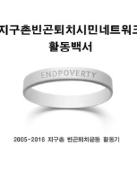 지구촌빈곤퇴치시민네트워크 활동백서