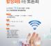 [12/6] 쉽고 안전한 공공와이파이 활성화를 위한 토론회