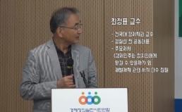 재벌개혁과 시장경제의 복원 : 2017 경제민주화 강좌 1강