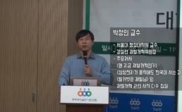 재벌개혁 어디까지 가봤니? : 2017 경제민주화 강좌 3강