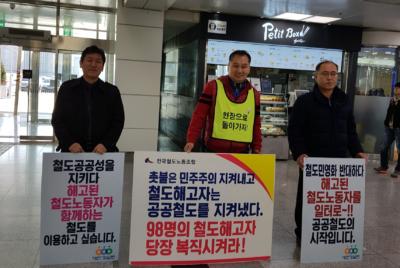 철도 민영화 정책 반대한다.
