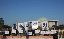 [현장스케치]공수처 설치 촉구 전국경실련 동시다발 기자회견