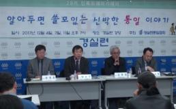 2018년 남북관계 복원이 가능할까? : 29기 민족화해아카데미 1강