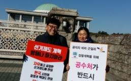 [현장스케치]공수처 설치 촉구 릴레이 1인시위 현장스케치(11월 27일~12월 8일)