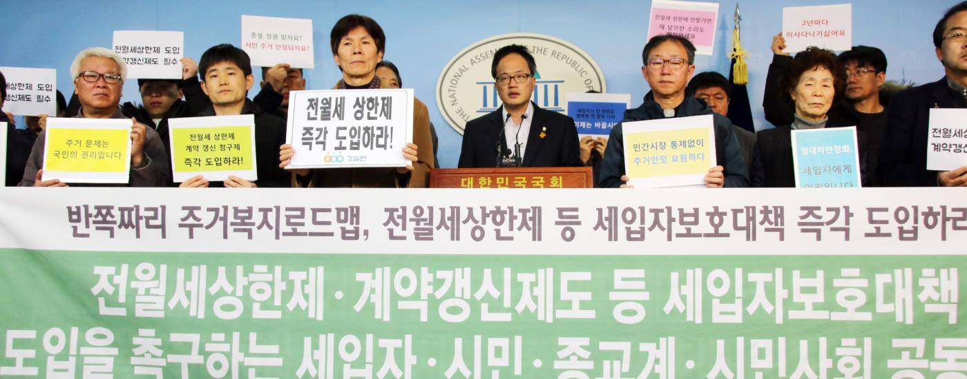 전월세상한제 등 세입자보호대책 촉구 종교계·시민사회 선언 기자회견