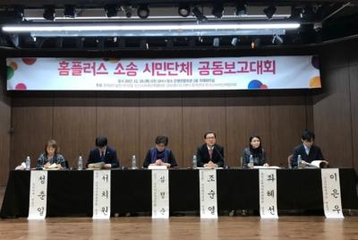 [현장스케치] 홈플러스 소송 시민단체 공동보고대회