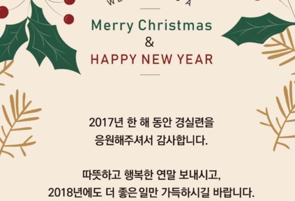 [2017-연말(51)호] 2017년, 함께 해 주셔서 감사합니다. / 2017 희망을 다시보다