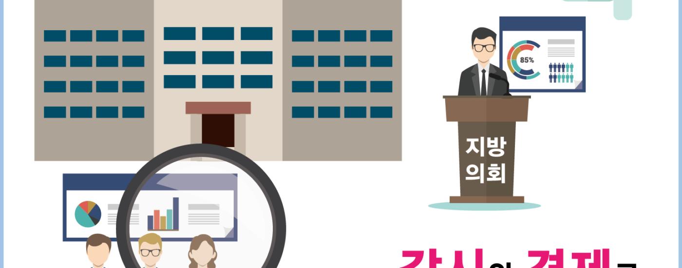 [자치분권 시리즈 칼럼13] 지방의회가 견제와 감시의 기능을 되찾을 때 지방자치도 발전한다