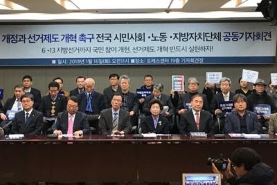 헌법 개정-선거제도 개혁 촉구 전국 시민사회•노동•지방자치 단체 공동기자회견