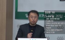 언론의 눈으로 본 재벌의 모습 : 2017 경제민주화 강좌 4강