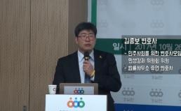 재벌의 '일감몰아주기' : 2017 경제민주화 강좌 5강