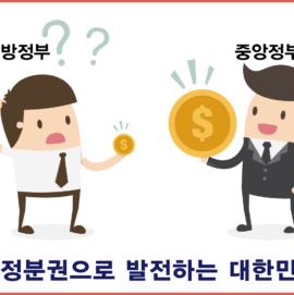 [자치분권 시리즈 칼럼14] 문재인 정부의 실질적 재정분권 방향