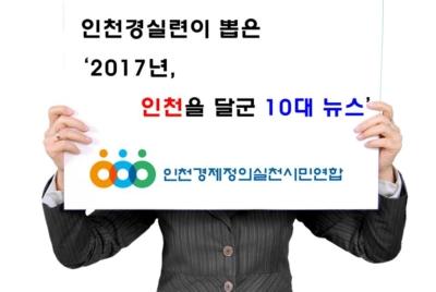 [논평] 인천경실련이 뽑은 '2017년, 인천을 달군 10대 뉴스'