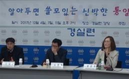 남과 북, 서로의 차이를 좁혀갈 수 있을까? : 29기 민족화해아카데미 3강