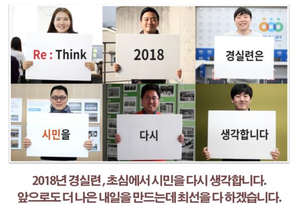 [2018-1호] 새로운 2018년, 시민을 다시 한 번 생각해봅니다.