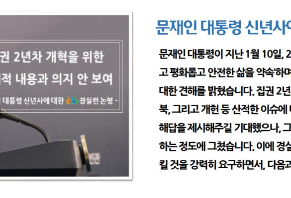 [2018-2호] 문재인 대통령 신년사에 대한 경실련 논평