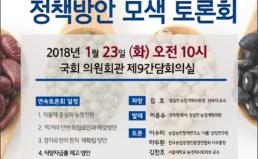 [1/23]식량자급률 제고를 위한 정책방안 모색 토론회