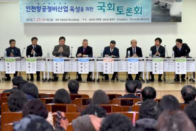 인천항공정비산업 육성을 위한 국회토론회