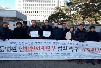 고등법원 인천원외재판부 설치 촉구 기자회견