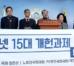 [국민개헌넷] 개헌 15대 과제 국회 의견 청원