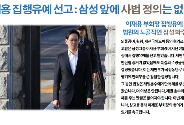 [2018-6호] 삼성 앞에 사법정의는 없었다.