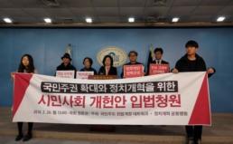주권강화와 정치개혁을 위한 시민사회 개헌안 입법청원