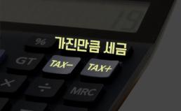 """""""가진만큼 세금"""" – 2018 세법 개정 건의"""