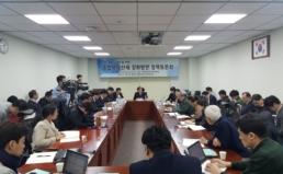 자산불평등 개선을 위한 종합부동산세 강화방안 토론회