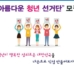 [~4/4] '아름다운 청년 선거단' 모집 (수정)