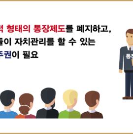 [자치분권 시리즈 칼럼18] 풀뿌리민주주의와 통장제도 폐지
