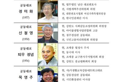 경실련 공동대표 및 중앙위 의장 선출