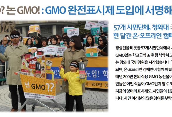 [2018-11호] 넌GMO? 논GMO! : GMO 완전표시제 도입, 함께해 주세요