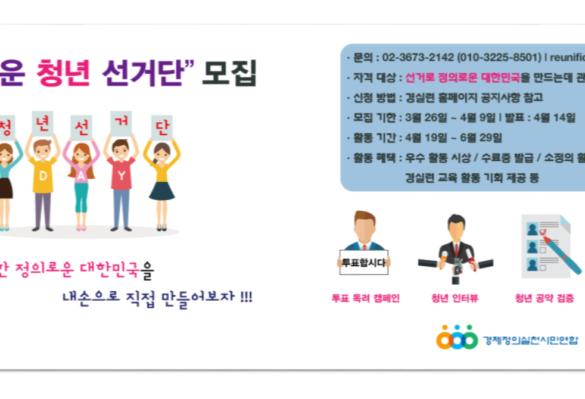 [2018-13호] '아름다운 청년 선거단' 서포터즈 많이 신청해주세요