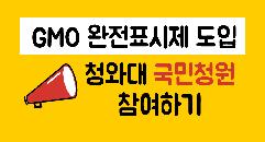 GMO국민청원-메인배너2