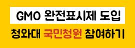 GMO국민청원 서브배너-01