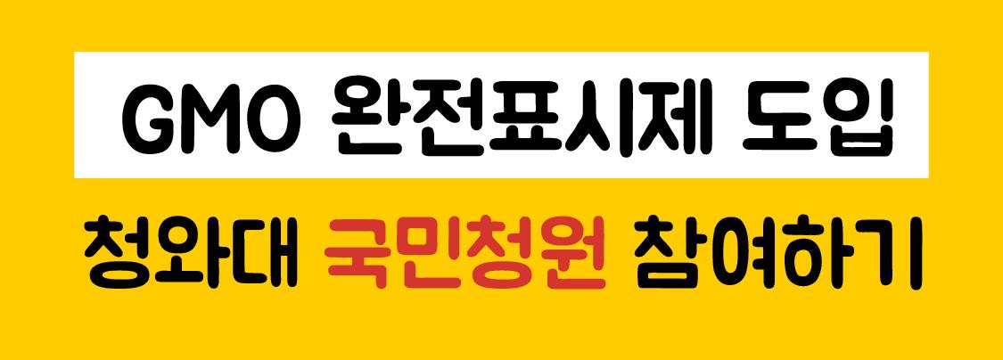 GMO국민청원 서브배너