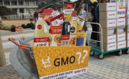 경실련 GMO완전표시제 국민청원운동 진행