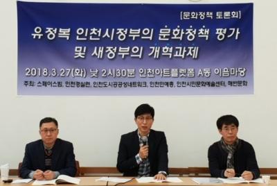 인천시정부의 문화정책 평가 및 새정부의 개혁과제 토론회