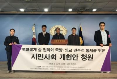 [기자회견] 평화롭게 살 권리와 국방·외교 정책의  민주적 통제를 위한 시민사회 개헌안 청원
