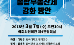 [3/7] 자산불평등 개선을 위한 종합부동산세 강화방안 토론회