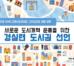 [성명] 도시권 선언