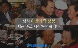 남북 이산가족 상봉, 더 이상 미룰 수는 없습니다.