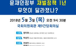 문재인정부1년 재벌정책 평가 토론회(5.3)
