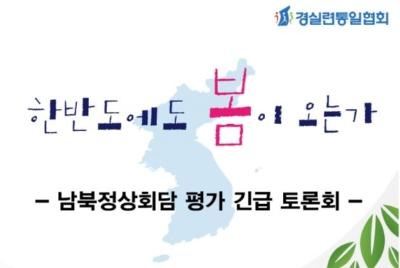 [토론회] 남북정상회담 평가 긴급 토론회 (4/30)