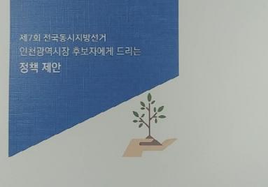 """인천경실련,인천상공회의소 공동 """"인천경제 이렇게 가꾸어 주세요"""" 제안서 전달식"""
